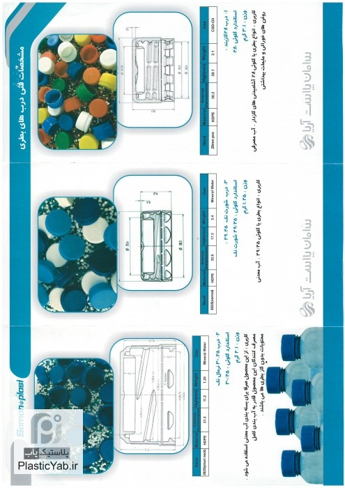 فروش درب بطریهای نوشابه و لبنیات و عرقیجات و آب معدنی