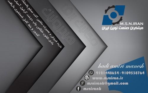 طراحی و ساخت تابلوهای کنترل صنعتی/ سیستمهای کنترلر قابل برنامه ریزی(plc) و مانیتورینگ(hmi)