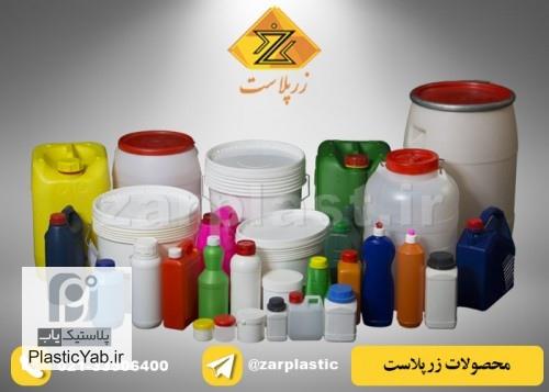 مرکز تخصصی تولید ظروف پلاستیکی صنعتی