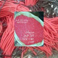 خرید پوسته کابل، ضایعات pvc نرم