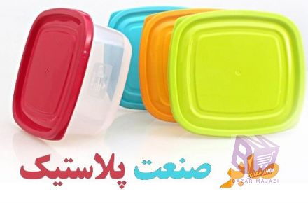 تولید لوازم اشپرخانه پلاستیکی