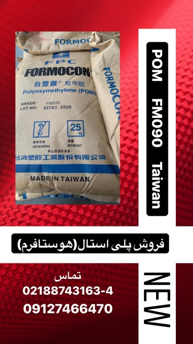 فروش مستقیم مواد صنعتی و ایرانی