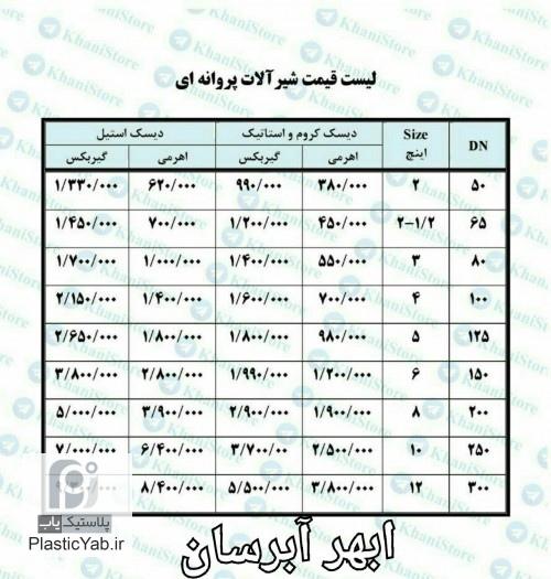 فروش لوله واتصالات پلی اتیلن قطره ای و بارانی+لیست قیمت