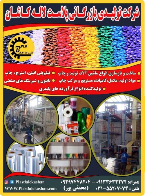 ساخت و تعمیر انواع دستگاه های تولید نایلون، دوخت ،چاپ