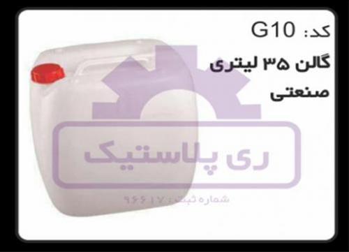 فروش گالن ۲۰ لیتری تولید گالن ۲۰ لیتری و ۱۸ لیتری