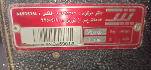 فروش باسکول ۵۰۰کیلویی پند