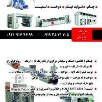 گروه صنعتی نیروانا،مشاوره درخریدوفروش دستگاه ها چاپ و بسته بندی