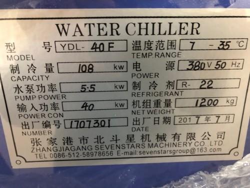 فروش چیلر آبی چینی
