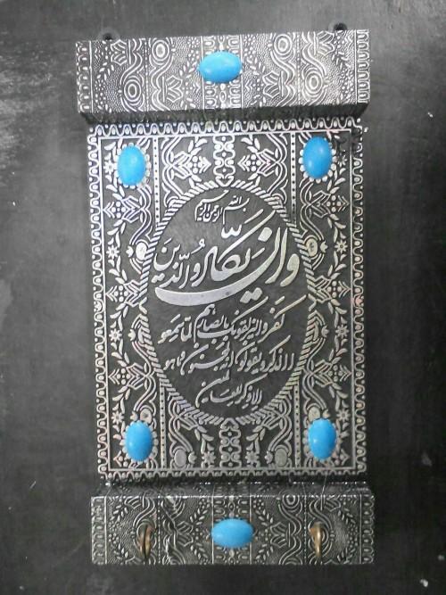 جاکلیدی آویز مزین به آیه شریفه وان یکاد