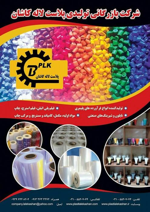 فروش ماشین آلات تولید، چاپ و بازیافت نایلون