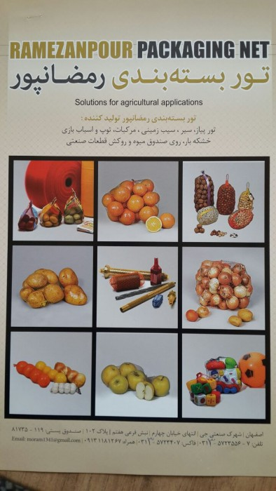 تور بسته بندی رمضانپور