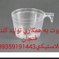 خرید محصول فنجان پلاستیکی