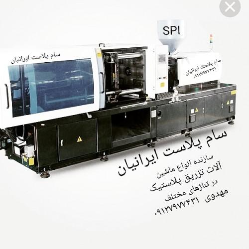 سام پلاست ایرانیان انواع دستگاه تزریق