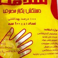 دستکش یکبار مصرف فریزری (سلامت)