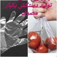 کسب و کار موفق با تولید دستکش یکبار مصرف و نایلکس