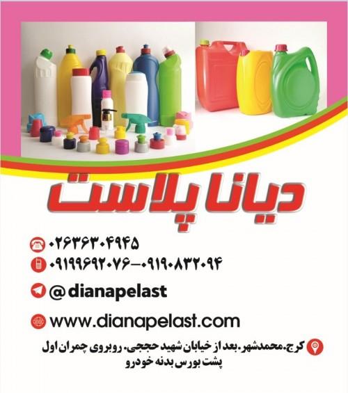 تولید و فروش بطری وگالن پلاستیکی