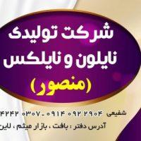 عمده انواع نایلون و نایلکس ارسال به تمام نقاط ایران و صادرات