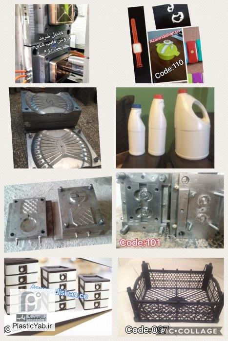 خرید فروش قالب های کارکرده و نو تزریق پلاستیک
