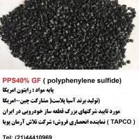 مواد PPS 40%