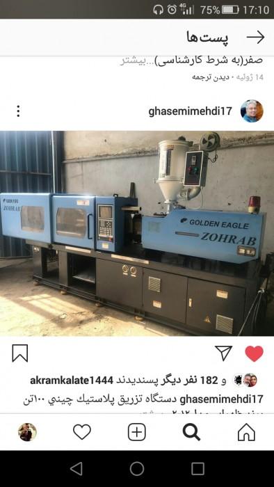 بهترین دستگاههای تزریق پلاستیک در تهران
