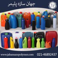 تولید و فروش انواع بطری و گالن پلاستیکی(پلی اتیلین، پلیمری، PP)