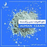 نانومستربج سفید و کمک فرایند دکتر المن