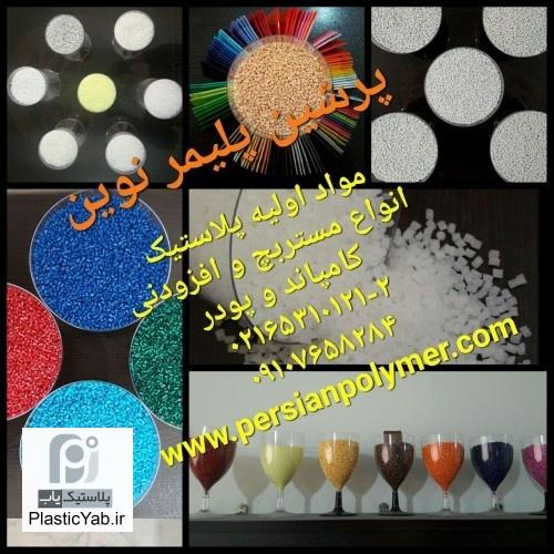 انواع مستربچ و افزودنی درپایه های پلیمری مختلف و عرضه ی مواد اولیه پلاستیک