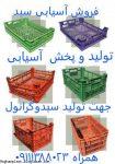 فروش مواد آسیابی سبدی