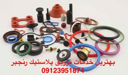 ساخت و تولید انواع قطعات پلاستیکی رنجبر