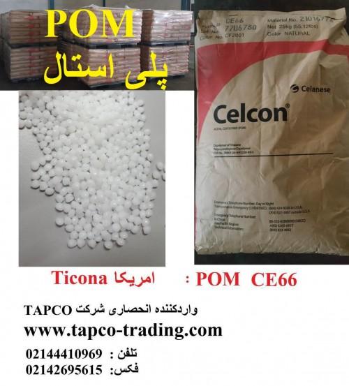 مواد  POM پلی استال