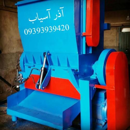 دستگاه اسیاب پلاستیک آذر آسیاب چند منظوره لاک و درهم سبد ضایعات