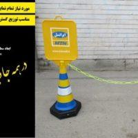 قالب راه بند راکتی ترافیکی